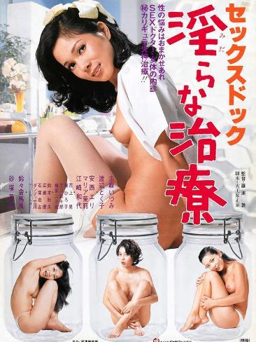 Japanese Movie Poster - An Indecent Treatment Reproduction procédé giclée