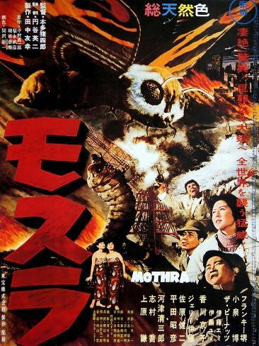 Japanese Movie Poster - Mothra Reproduction procédé giclée