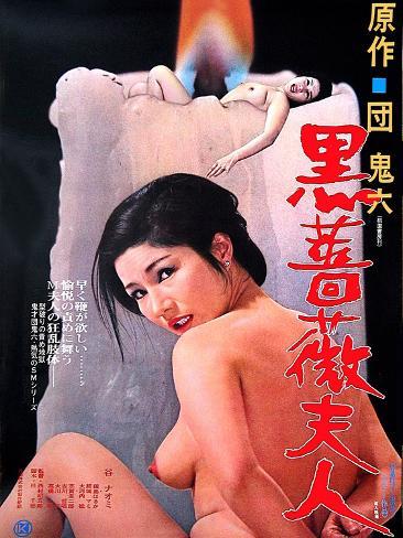 Japanese Movie Poster - The Black Rose Madam Reproduction procédé giclée