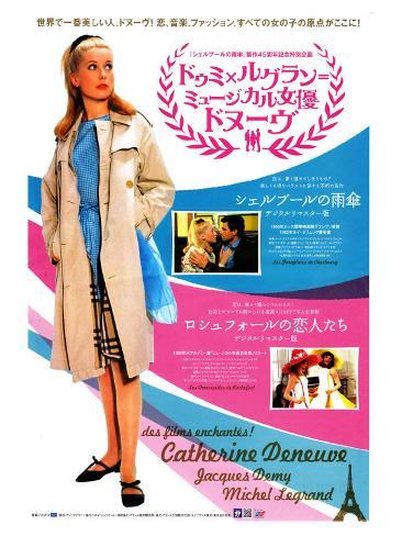 Les parapluies de Cherbourg, film de Jacques Demy, avec Catherine Deneuve, 1964 : affiche japonaise Reproduction d'art