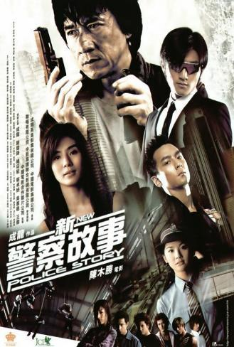 New Police Story - Chinese Style Poster