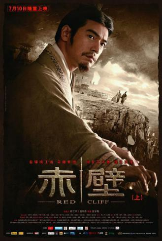 Red Cliff - Chinese Style Poster