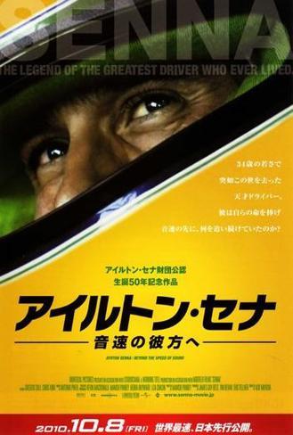 Senna - Japanese Style Poster