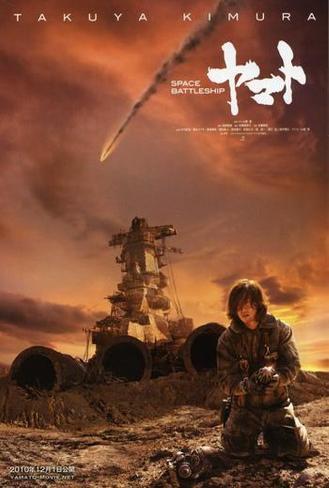 Space Battleship Yamato - Japanese Style Poster