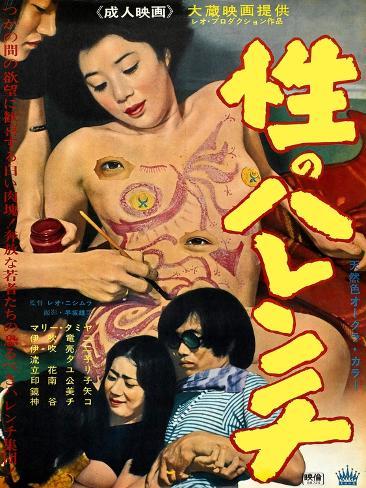 Japanese Movie Poster - Shameless Play Giclée-tryk