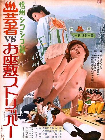 Japanese Movie Poster - The Geisha Versus Striptease Giclee-trykk
