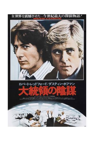All the President's Men, Dustin Hoffman, Robert Redford on Japanese Poster Art, 1976 Giclée-Druck