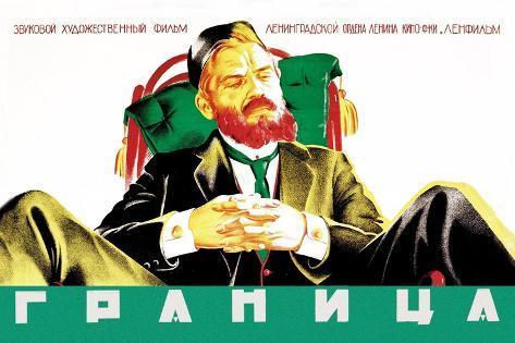 Border: A Jewish Soviet Film Wandtattoo