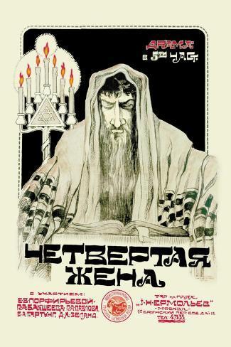 Fourth Wife, Russian Yiddish Film Wandtattoo