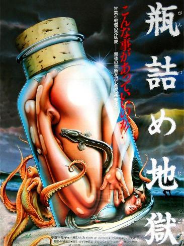 Japanese Movie Poster - A Hell in a Bottle Gicléedruk