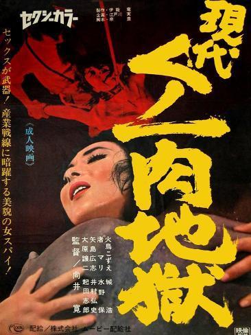 Japanese Movie Poster - Female Ninja the Flesh Hell Giclée-Druck