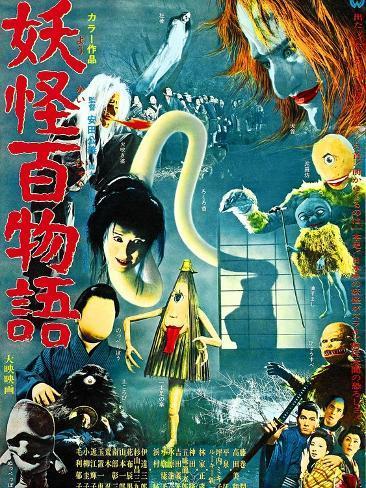 Japanese Movie Poster - Phantoms Stories Gicléedruk