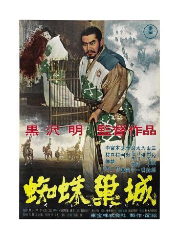 Seven Samurai, 1954,