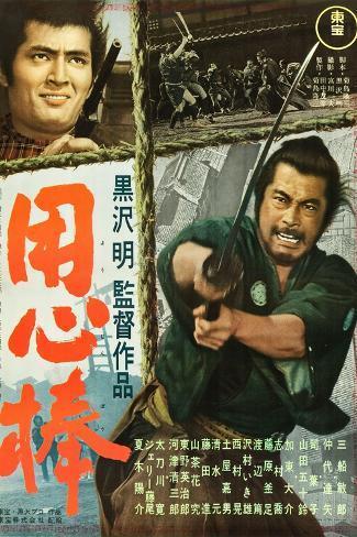 Yojimbo, Tatsuya Nakadai, Toshiro Mifune, 1961 Kunstdruck