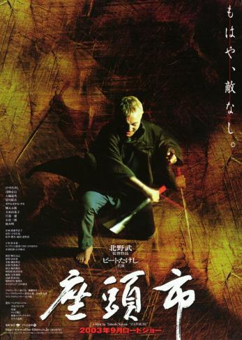 Zatoichi– Der blinde Samurai (2003) Neuheit