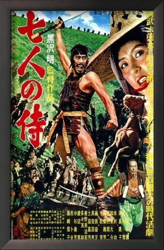 七人の侍(1954年) 額入りアートプリント