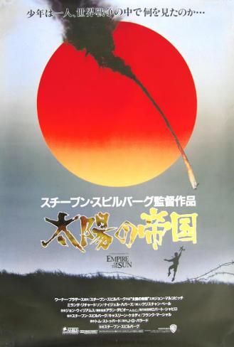 太陽の帝国 ポスター