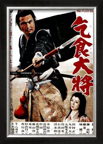 日本映画ポスター - 乞食大将 額入りジクレープリント
