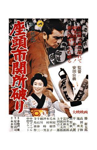 日本映画ポスター - 座頭市関所破り 額入りジクレープリント