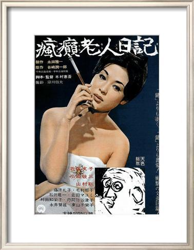 日本映画ポスター - 瘋癲老人日記 額入りジクレープリント