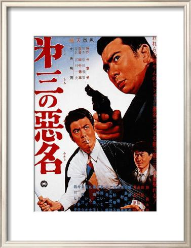 日本映画ポスター - 第三の悪名 額入りジクレープリント