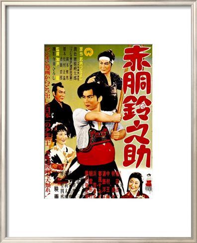 日本映画ポスター - 赤銅鈴之助 額入りジクレープリント