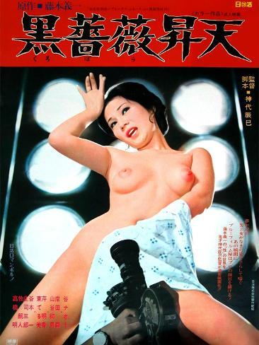 A Black Rose Ascension, Japanese Movie Poster Impressão giclée