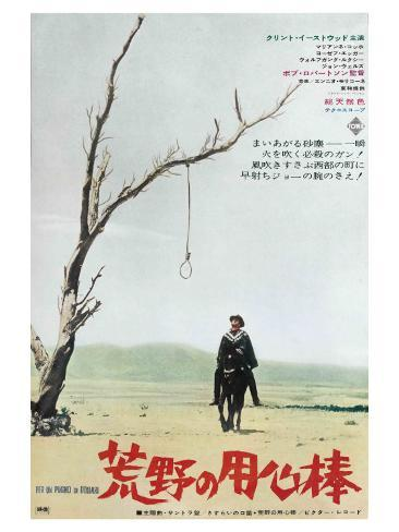A Fistful of Dollars, Japanese Movie Poster, 1964 Art Print