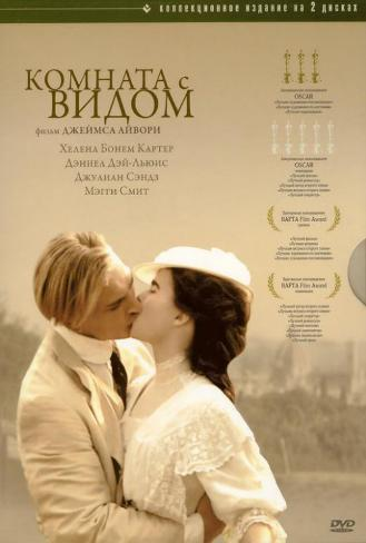 A Room With a View - Russian Style Poster