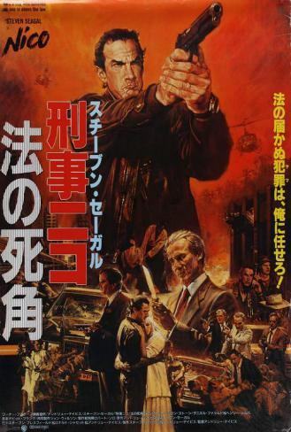 Above The Law - Japanese Style Poster