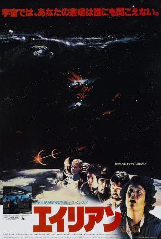 Alien - Japanese Style Poster