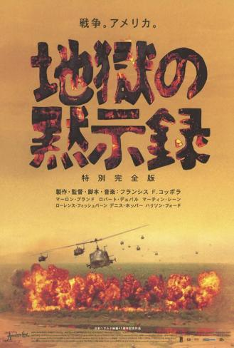 Apocalypse Now Redux - Japanese Style Poster