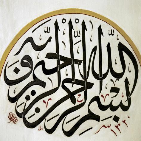 Arabic Calligraphy. Detail Disk. Decoration. Muradiye Mosque. Bursa. Turkey Giclee Print