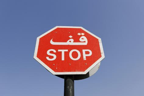 Stop Sign with Western and Arabian Inscription, Emirate of Sharjah, Arabian Peninsula Photographic Print
