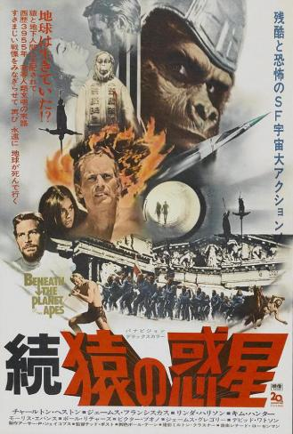Beneath the Planet of the Apes - Japanese Style Poster