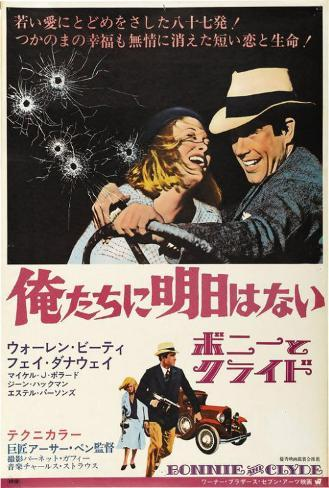 Bonnie and Clyde - Japanese Style Poster