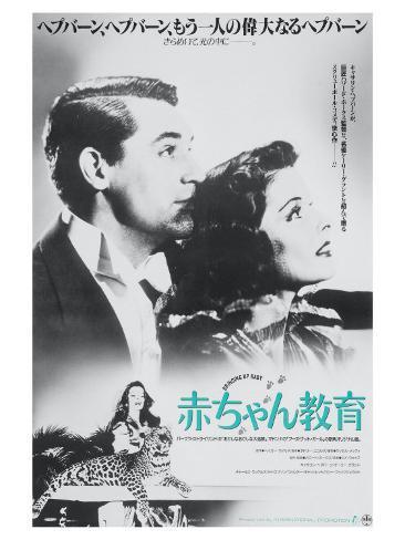 Bringing Up Baby, Japanese Movie Poster, 1938 Art Print