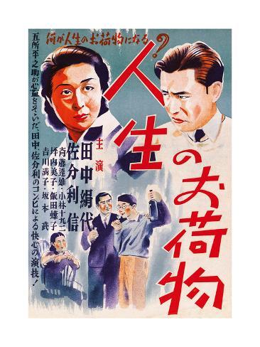 Burden of Life, (aka Jinsei No Onimotsu), Kinuyo Tanaka on Japanese Poster Art, 1935 Gicléetryck