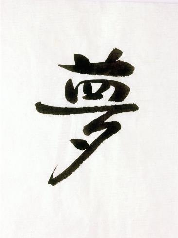 Calligraphy. the Character Means Dream. Japan Photographic Print