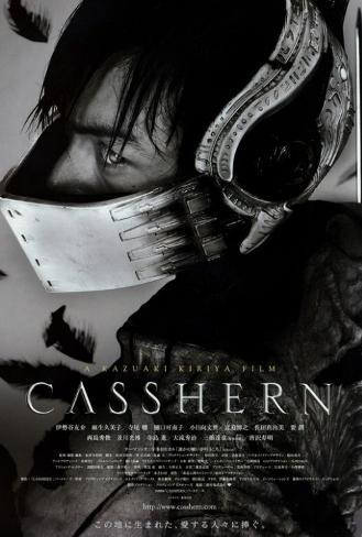 Casshern - Japanese Style Poster