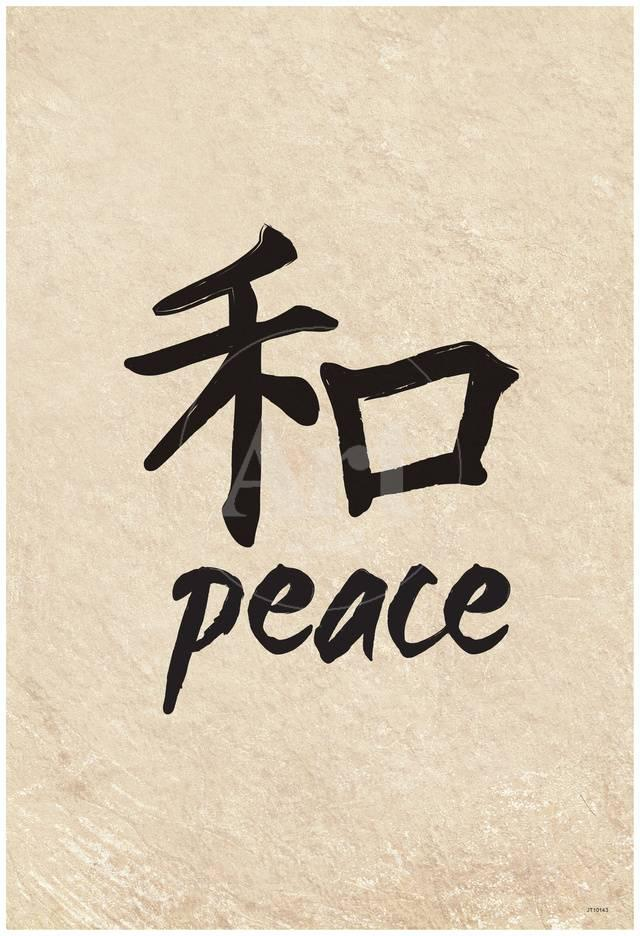 Chinese Writing Peace Art Poster Print Posters At Allposters