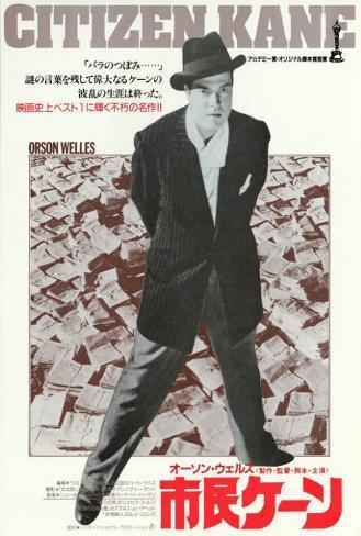 Citizen Kane - Japanese Style Poster