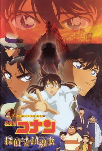 Detective Conan: The Private Eyes Requiem - Japanese Style Poster