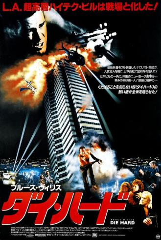 Die Hard - Japanese Style Poster
