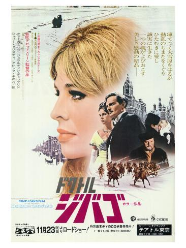 Doctor Zhivago, Japanese Movie Poster, 1965 アートプリント