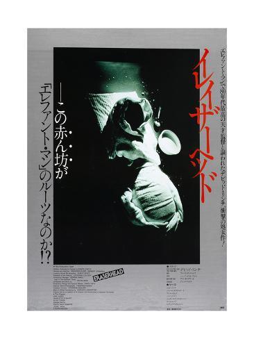 Eraserhead, Japanese Poster Art, 1977 Giclee Print