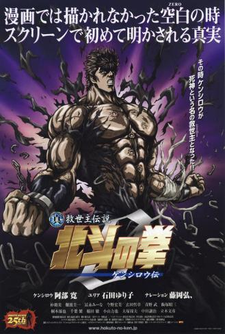 Fist of the North Star: The Legend of Kenshiro - Japanese Style Poster