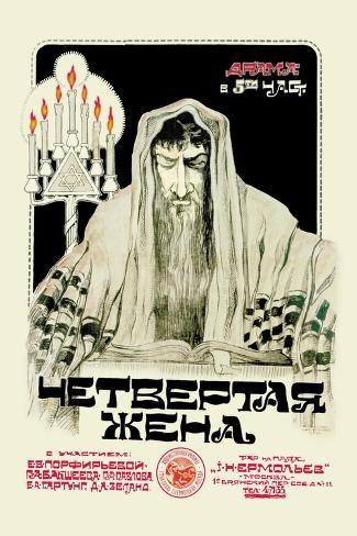 Fourth Wife, Russian Yiddish Film Wall Decal