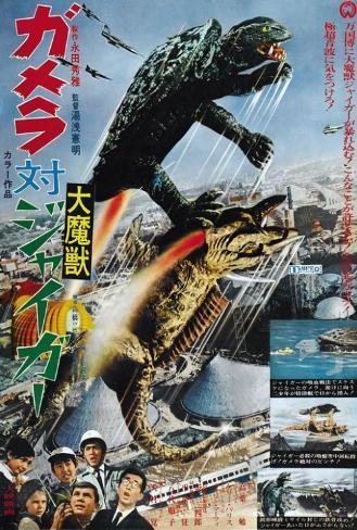 Gamera vs. Giger - Japanese Style Poster