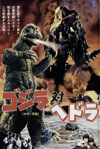 Godzilla vs. Smog Monster - Japanese Style ポスター